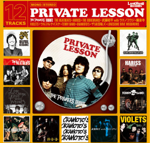 private_lesson